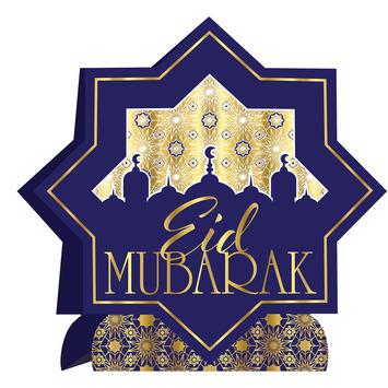 3-D Foil Ramadan Centerpiece picture