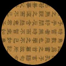"Hanja Script Paper - Black on Mustard   25"" x 37"" picture"